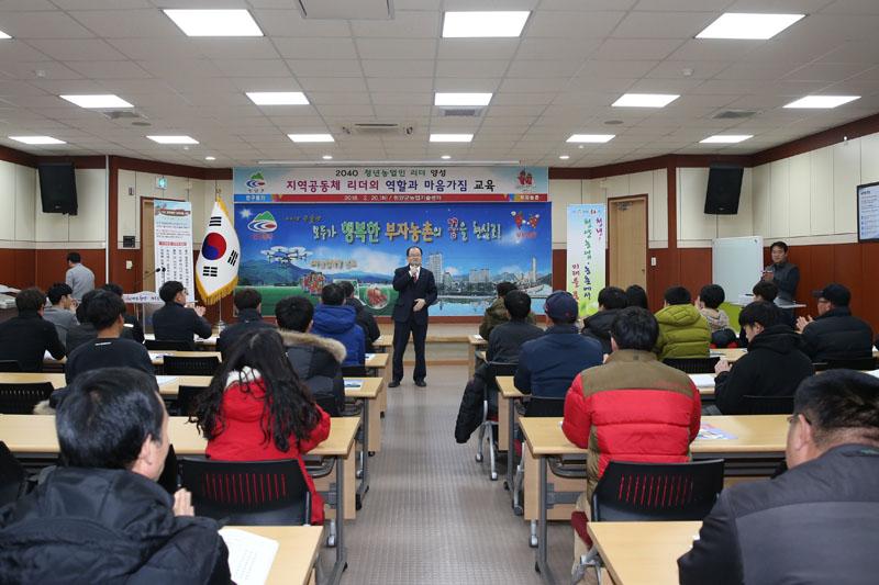 2040 청년농업인 리더 교육
